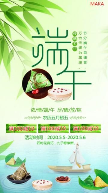 绿色清新自然端午节节日活动宣传视频
