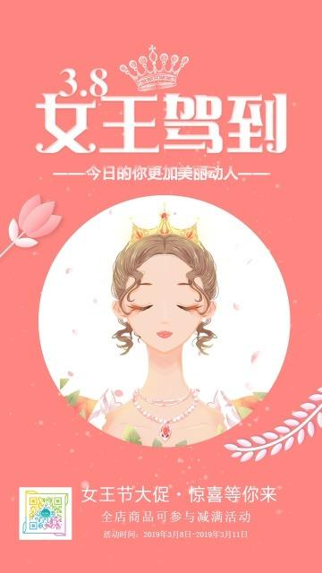 38女神节通用女王驾到促销海报