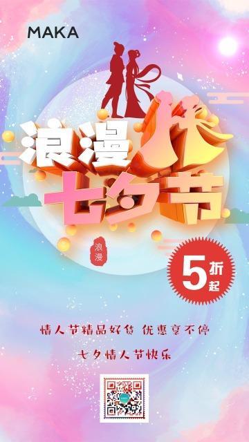 多彩卡通牛郎织女浪漫七夕节日促销海报