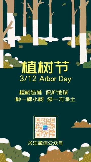 卡通绿色植树节公益活动宣传海报