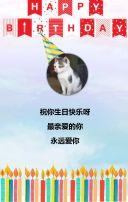 生日快乐/生日祝福H5模板