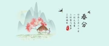 传统节气春分春游简约公众号封面大图