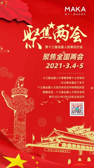 红色党政聚焦两会通知宣传海报