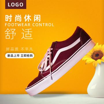 时尚炫酷运动休闲板鞋淘宝主图
