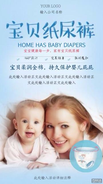 宝贝纸尿裤蓝色妈妈孩子海报模板