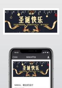 黑金奢华圣诞祝福及狂欢购物节促销推广活动主题公众号通用封面大图
