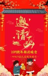 怀旧中国风幼儿园亲子活动邀请函