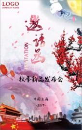 国庆/中秋/水墨/邀请函/新品/中国风通用