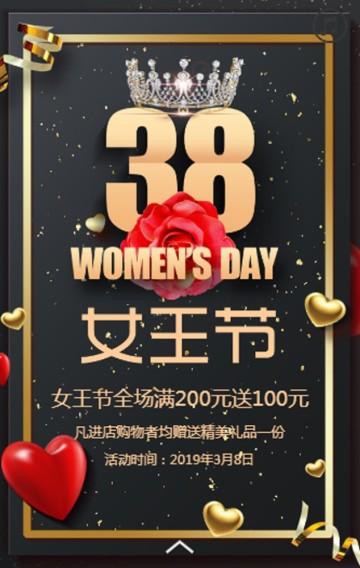 38女王节大气时尚黑金风店铺促销活动通用宣传H5模板