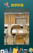 暑期补习班招生报名简约大气通用模板
