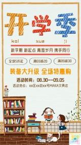 卡通手绘唯美清新褐色开学季产品促销宣传推广海报