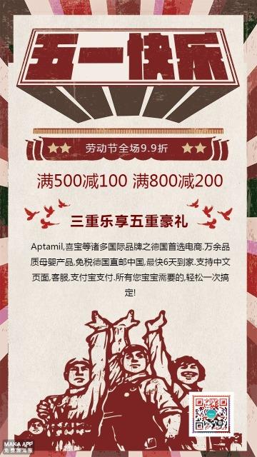 五一劳动节 促销打折宣传 创意海报通用 二维码朋友圈贺卡创意海报手机海报