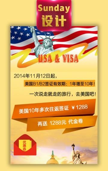 签证 美国签证办理