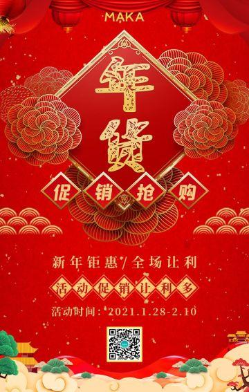 红色中国风年货大街新春促销活动宣传翻页H5