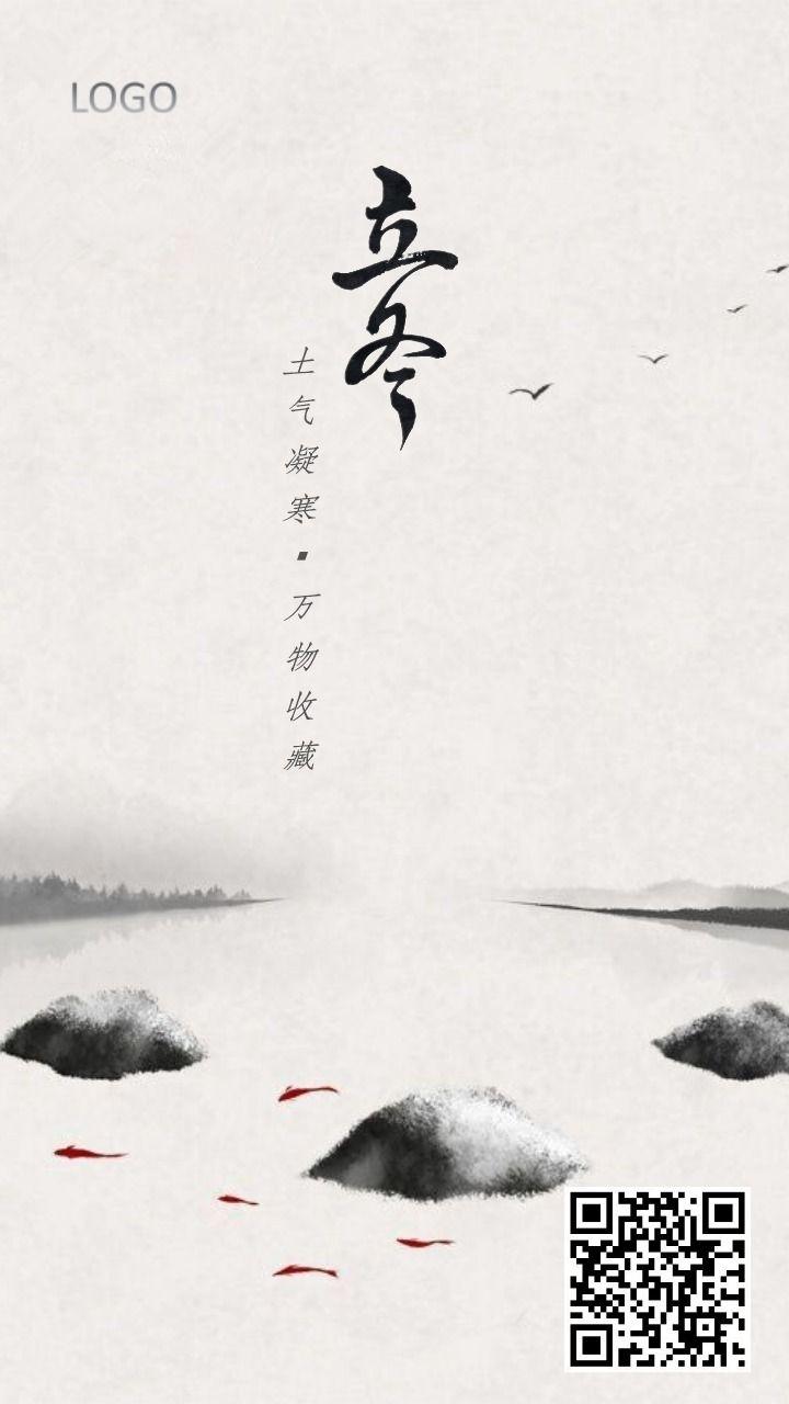 水墨风立冬文化习俗宣传推广海报-浅浅设计