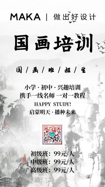 灰色水墨中国风国画招生培训宣传海报