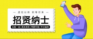 黄色简约招贤纳士人才招聘公众号首图