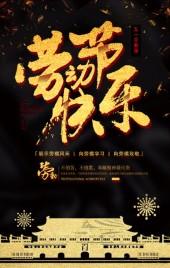 五一劳动节祝福祝愿企业宣传产品推广贺卡简介