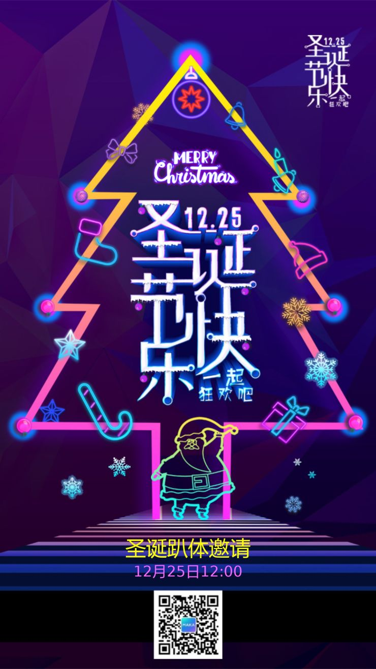 时尚炫酷圣诞节邀请函幼儿园圣诞活动邀请圣诞贺卡海报