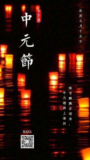 中元节七月半