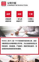 红色简约商务高端企业宣传 高端大气 企业文化 品牌宣传 商务合作 招商加盟 公司简介 企业招聘