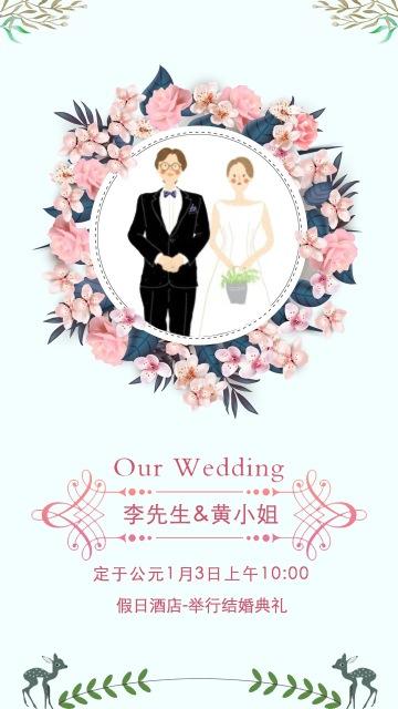 蓝色浪漫简约轻奢婚礼请柬婚礼邀请函海报