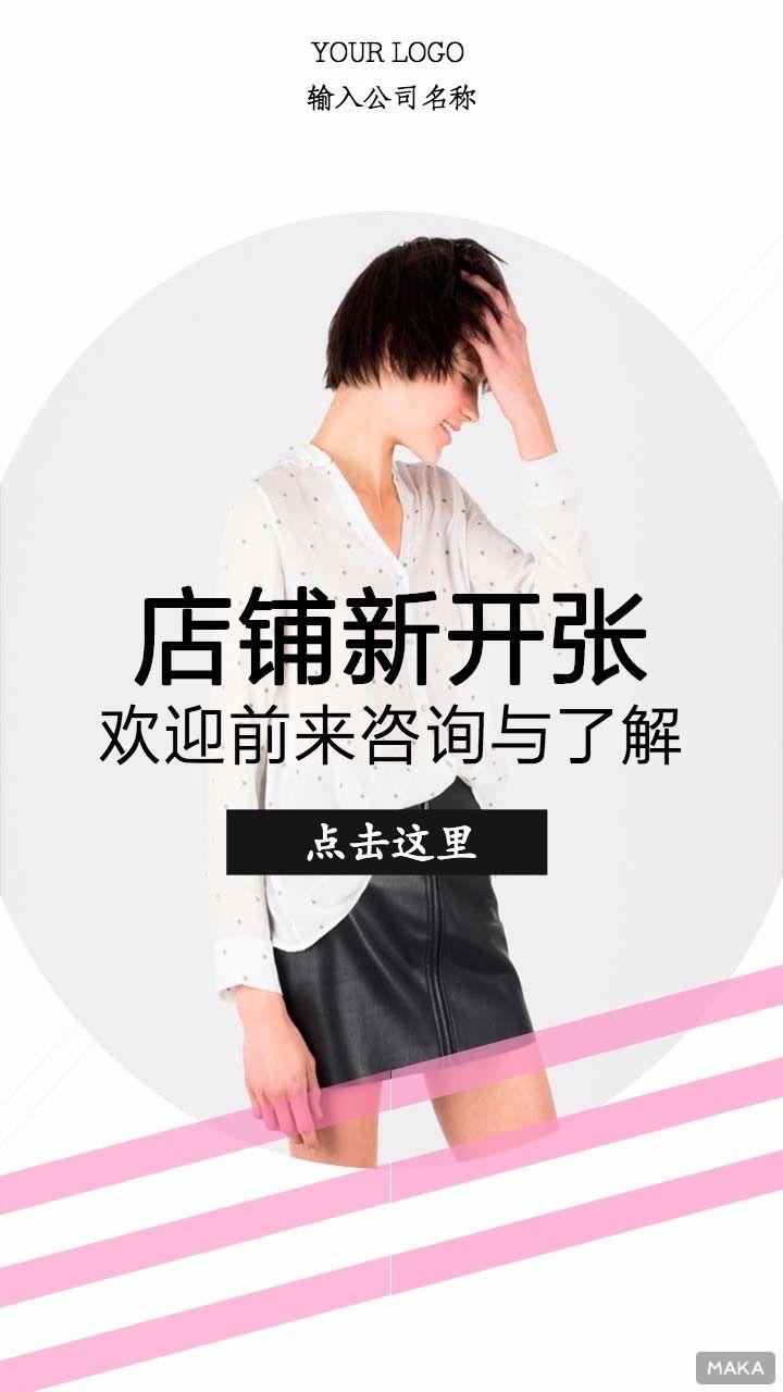 时尚人物服装店浅色促销海报模板