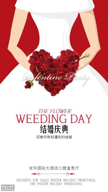 婚礼婚庆结婚邀请海报