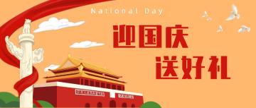 国庆节活动宣传推广话题互动分享红色卡通简约大气中国风通用微信公众号封面大图