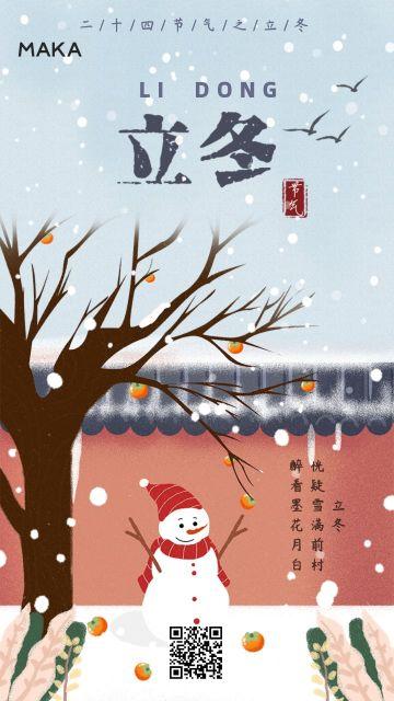 可爱插画雪人二十四节气之一立冬企业宣传文化普及手机海报模版