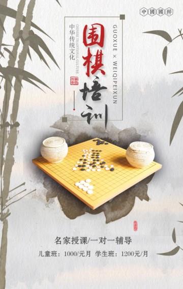 国学少儿围棋培训招生寒假班宣传简约水墨风H5