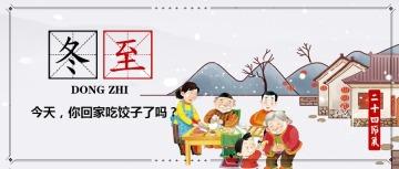 简约文艺传统二十四节气冬至微信公众号大图