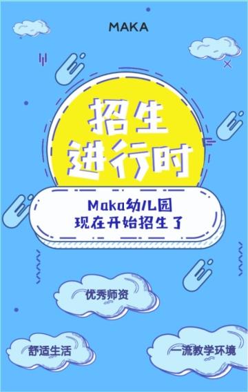可爱创意卡通飞船蓝色天空幼儿园/幼儿培训招生函