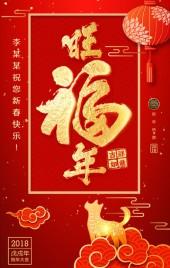 亲朋好友春节拜年祝福/春节贺卡/福临门
