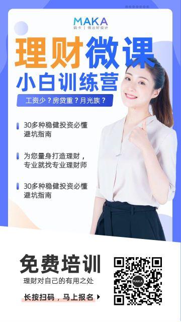 蓝色金融投资理财培训课程指导等通用活动宣传海报模板