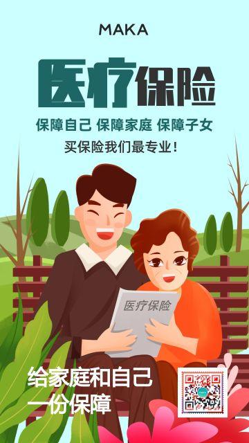 扁平插画风格医疗保险宣传海报