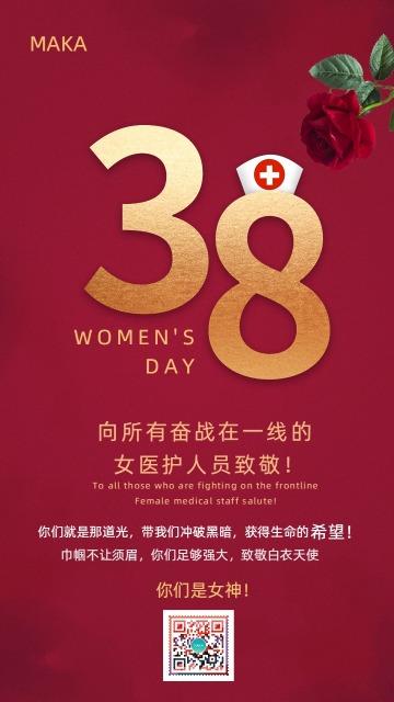 红色简约大气38妇女节一线医护人员祝福贺卡宣传海报