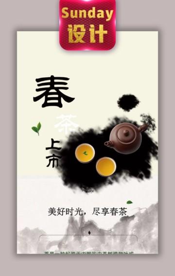 茶叶 春茶上市