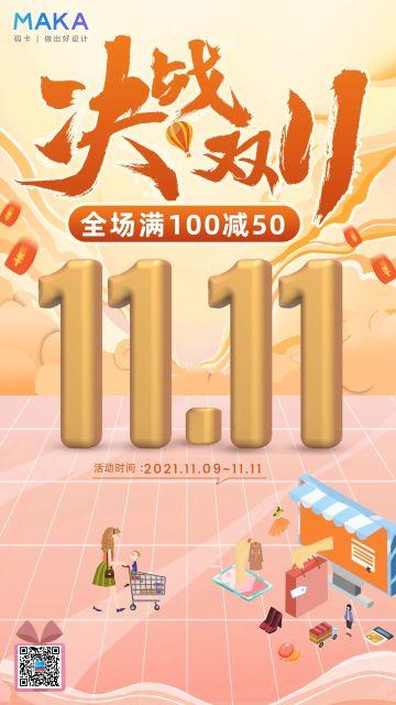 双11产品促销手绘风宣传海报