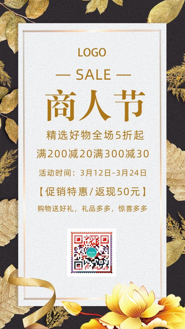 简约大气阿里巴巴电商商人节大促销活动新品上市限时抢购打折商品产品批发零售促销海报