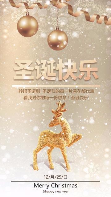 黄色时尚轻奢圣诞节节日祝福祝福贺卡手机海报