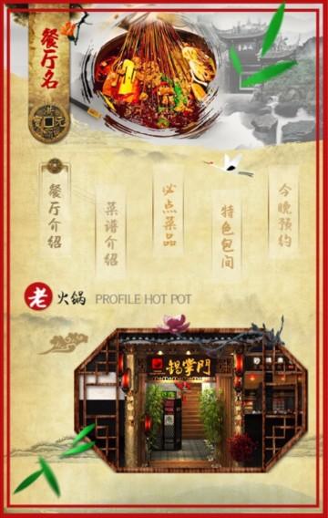 六火锅店菜谱/新店开业酬宾/麻辣火锅/麻辣/川味/邀请函/小郡肝-烟火