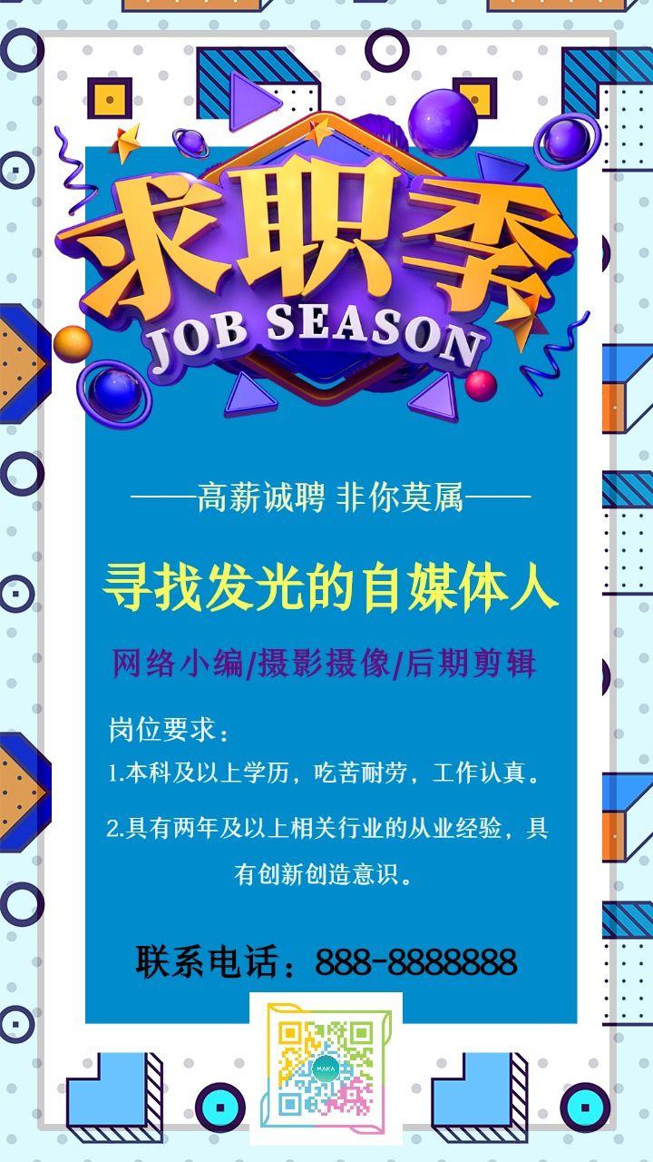 文艺简约求职招聘宣传手机海报