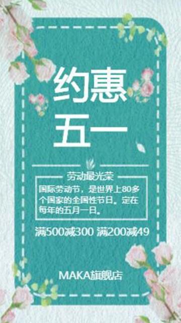 清新时尚高端商务五一活动促销宣传视频