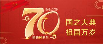 国庆节中国风节日宣传微信公众号首图