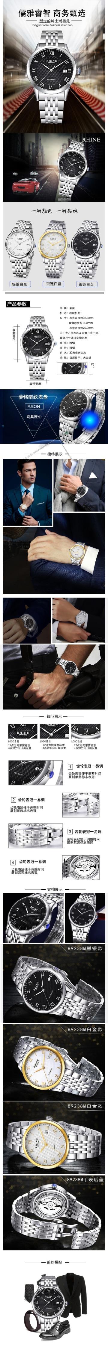 时尚炫酷商务手表电商详情图