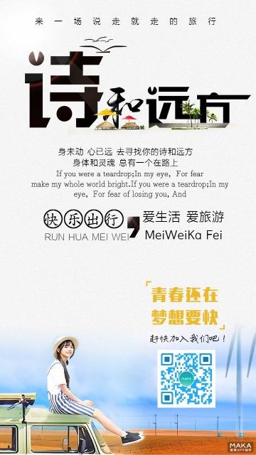 旅行社招募 宣传海报