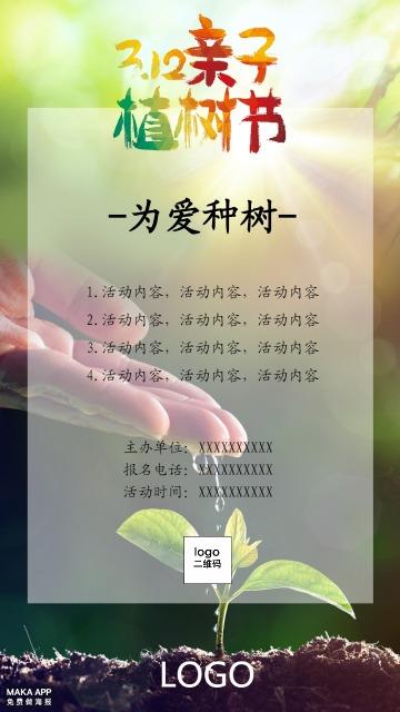 植树节活动通用海报