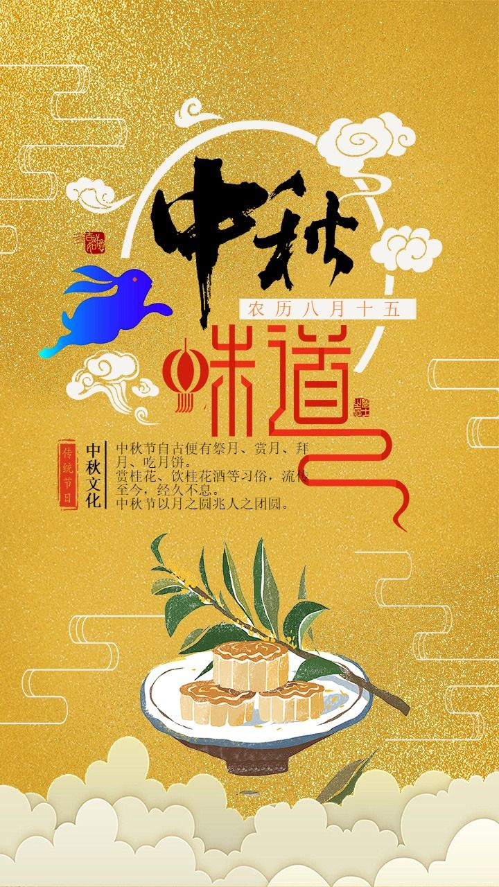 时尚炫酷金色中秋节公司祝福 个人祝福贺卡