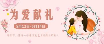 粉色温馨母亲节为爱献礼公众号封面图